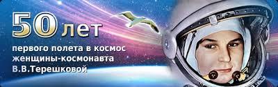 Risultati immagini per Valentina Tereškova space