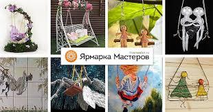Коллекция авторских товаров Качели счастья - Садовые ...