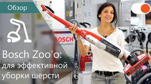 Обзор линейки пылесосов <b>Bosch</b> Zoo'o <b>ProAnimal</b> - YouTube