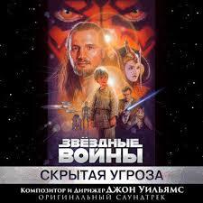Звёздные Войны: Скрытая угроза. Оригинальный <b>саундтрек</b> к ...