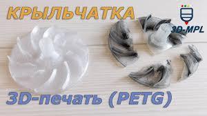 КРЫЛЬЧАТКА. <b>3D</b> печать <b>пластиком</b> PETG + <b>3D</b> моделирование ...