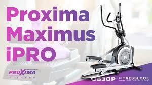 <b>Proxima Maximus</b> iPro [ОБЗОР] стоит ли <b>эллиптический тренажер</b> ...