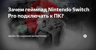 Зачем <b>геймпад Nintendo Switch Pro</b> подключать к ПК? | NEOVOLT ...