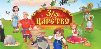 Приложения в Google Play – 3/<b>9</b> царство - детский <b>журнал</b> ...