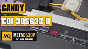 <b>Candy</b> CDI 3DS633 D - Обзор <b>встраиваемой посудомоечной</b> ...