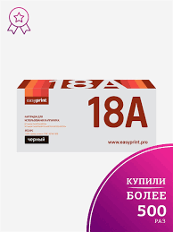 <b>Картридж EasyPrint LH-18A</b> (CF218A/CF218/218A/18A/18 A/CS ...