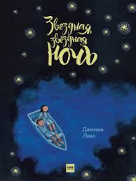 """Книга: """"Звездная, звездная ночь"""" - Джимми <b>Лиао</b>. Купить книгу ..."""