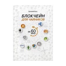 Книга «<b>Блокчейн для чайников за</b> 60 минут», автор Евгений ...