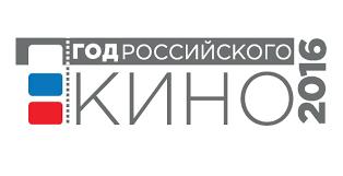 Картинки по запросу логотип год российского кино