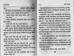 my favorite teacher essay in marathi my favourite writer essay in marathi language atrae