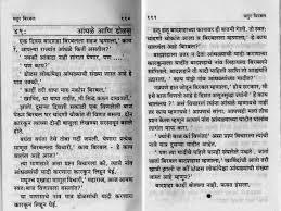 marathi essay writing buy essay online