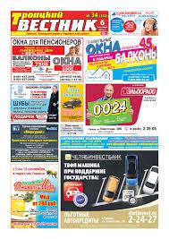 № 34 (333) by region press - issuu