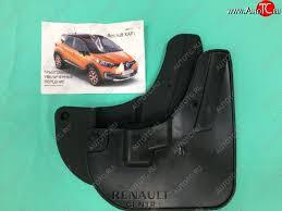 <b>Брызговики передние для</b> Renault Kaptur (2016, 2017, 2018, 2019 ...