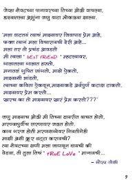 my best friend essay in marathi   essay essay on my best friend in marathi general writing tips