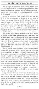 gandhi jayanti essay in english   usa festivals timesgandhi jayanti essay in english