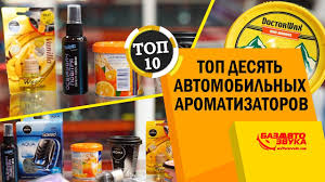 Лучшие <b>ароматизаторы</b>. ТОП10 ароматизаторов в авто ...