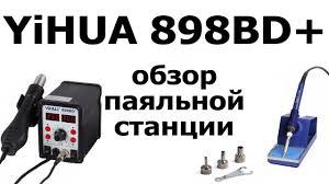 Обзор <b>паяльной станции YiHUA 898BD+</b> - YouTube