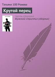 <b>Татьяна 100 Рожева</b>, <b>Крутой</b> перец – скачать fb2, epub, pdf на ...