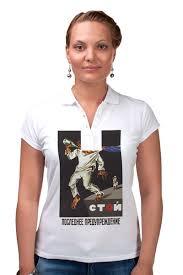 Рубашка Поло <b>Советский плакат</b>, 1929 г. #2356168 за 1 063 руб ...