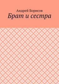 18+ A5 Брат и сестра <b>Андрей Борисов</b> 7