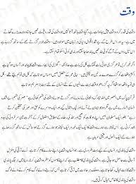 importance of time urdu essay value of time benefits urdu mazmoon  importance of time urdu essay value of time benefits urdu mazmoon for student life