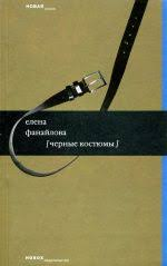 Читать книгу <b>Черные костюмы Елены</b> Фанайловой : онлайн ...