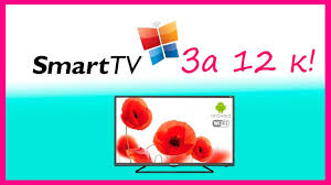 smart <b>tv</b> за 12000 к <b>Telefunken</b> TF LED32S52T2S - YouTube
