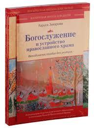 Богослужение и устройство <b>православного</b> храма: Методическое ...