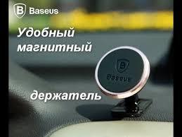 Удобный магнитный <b>держатель Baseus</b> - YouTube