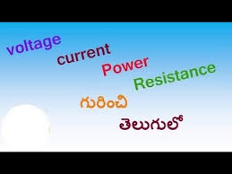 what is voltage,current ,power and resistance in telugu - YouTube