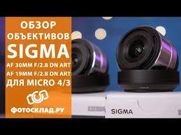 Обзор объективов <b>Sigma AF</b> 19 mm и <b>30 mm</b> f2.8 DN Art от ...
