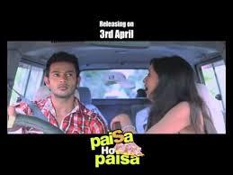 Paisa Ho paisa movie के लिए चित्र परिणाम