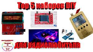 Топ 5 наборов-<b>конструкторов</b> для радиолюбителя DIY kit Aliexpress