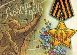Картинки по запросу советские открытки 9 мая день победы