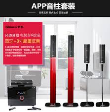 Shinco S1 <b>Home Theater</b> Suite <b>surround sound</b> stereo 5.1 channel ...