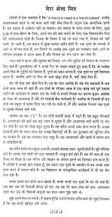 essay on a friendessay on my friends books are my best friends essay in hindi   adorno essay on