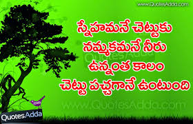 New Telugu Friendship Meaning Quotations in Telugu | QuotesAdda ...