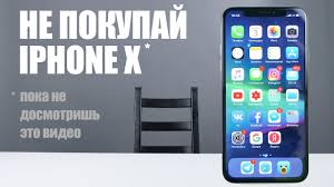 НЕ ПОКУПАЙ <b>iPHONE X</b>! - YouTube