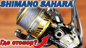 Детальный тех обзор <b>катушки Shimano</b> Sahara <b>C5000XG</b> ...