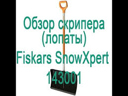 Обзор: Скрипера или лопаты <b>Fiskars SnowXpert 143001</b> - YouTube