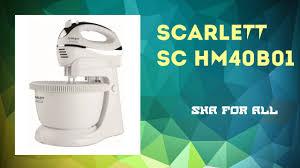 <b>Миксер SCARLETT SC HM40B01</b> Обзор Распаковка - YouTube