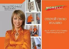 Купить <b>дверные ручки Morelli</b> по недорогой цене в интернет ...
