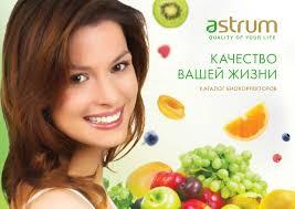 <b>Astrum</b> бады by biokor - issuu