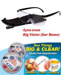 <b>Лупа</b> 1.6x (увеличительные <b>очки</b> Биг Вижн / <b>Big Vision</b> ...