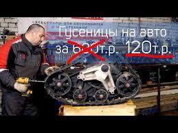 СТАВИМ ГУСЕНИЦЫ за 120 рублей вместо <b>колёс</b>!!! - YouTube