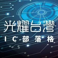 IC之音 光耀台灣