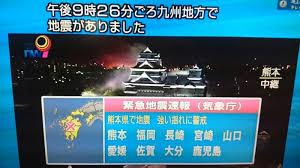 「熊本地震」の画像検索結果