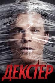 <b>Декстер</b> (сериал, 8 сезонов) — смотреть онлайн — КиноПоиск