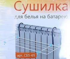 <b>Сушилка д/белья Ника</b> на батарею 3.1м Арт.СБ5-65 (ф10) купить ...