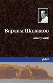 Академик скачать книгу <b>Варлама Шаламова</b> : скачать бесплатно ...
